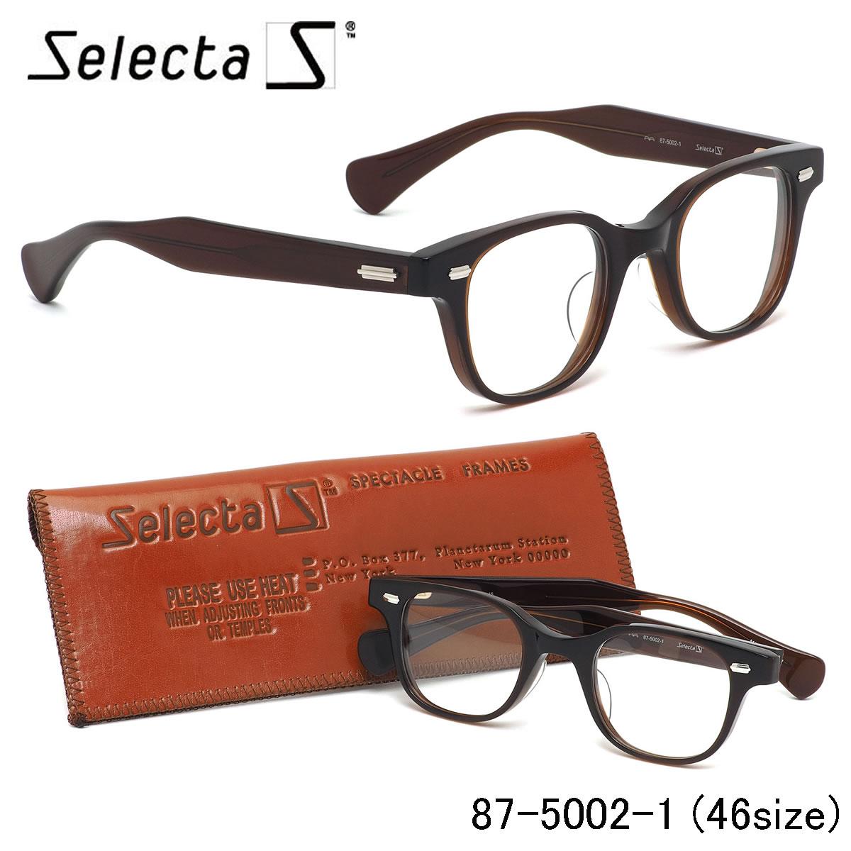 セレクタ selecta メガネ 87-5002 1 46サイズ ウェリントン クラシック ヴィンテージ レトロ 茶色 近視 乱視 遠視 老眼 伊達メガネレンズ無料 メンズ レディース