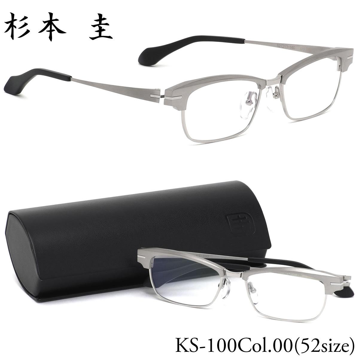 【10月30日からエントリーで全品ポイント20倍】スギモトケイ 杉本圭 メガネKS-100 00 52サイズSUGIMOTO KEI 100品番目記念モデル 日本製 福井メンズ
