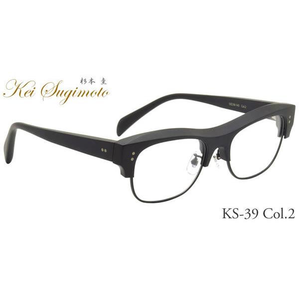 【10月30日からエントリーで全品ポイント20倍】【Kei Sugimoto メガネ】杉本圭 メガネフレーム KS-39 2【あす楽対応】