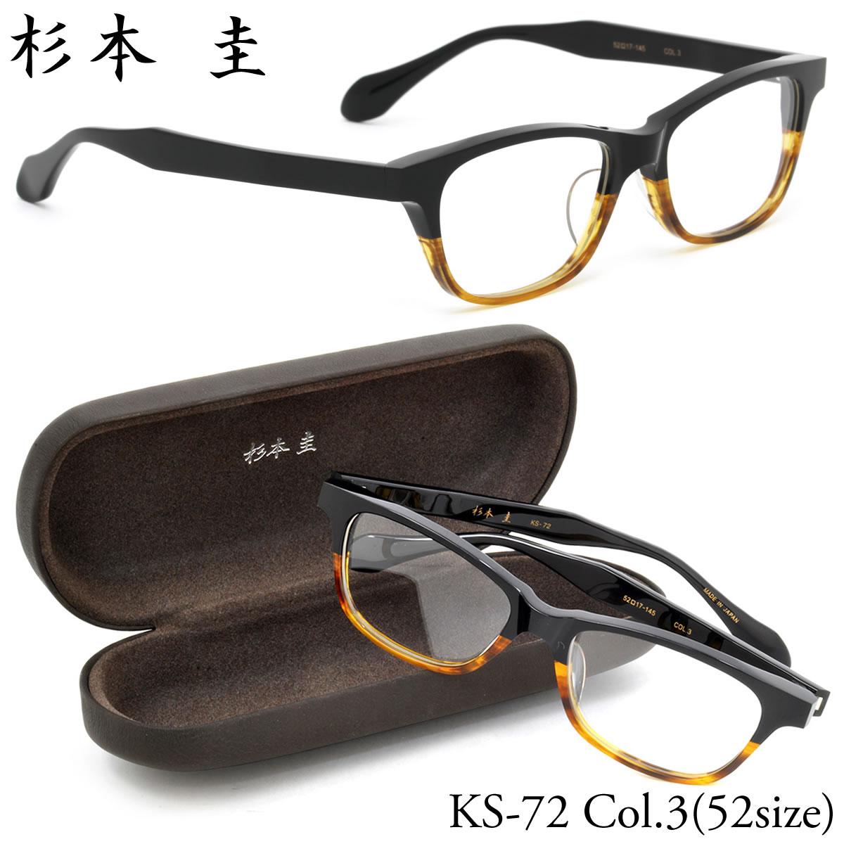 【10月30日からエントリーで全品ポイント20倍】【杉本圭】(スギモトケイ) メガネ フレーム KS-72 3 52サイズ スクエア 日本製 スギモトケイ 杉本圭 SUGIMOTO KEI メンズ レディース