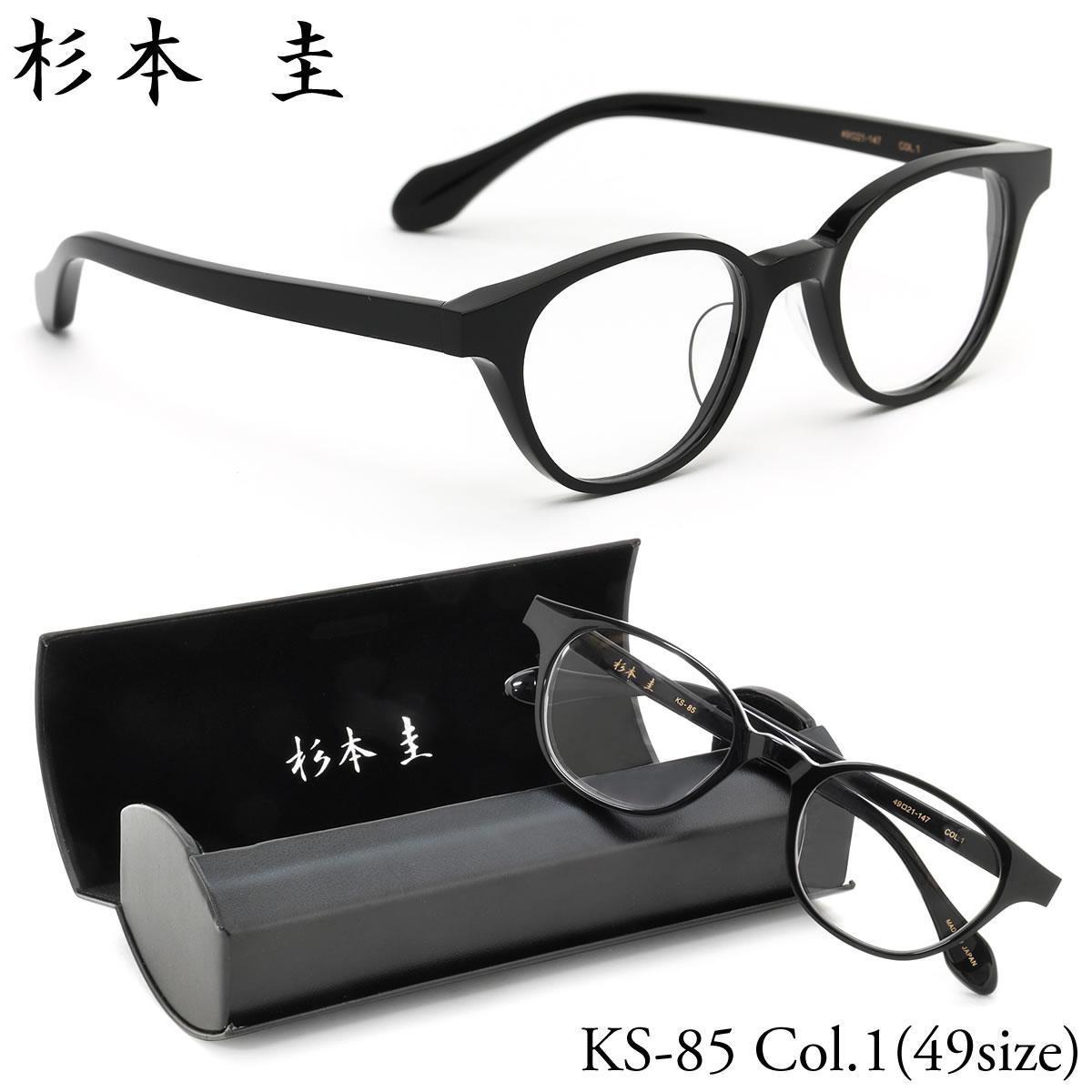 ほぼ全品ポイント15倍~最大43倍+3倍!お得なクーポンも! 【杉本圭】(スギモトケイ) メガネ フレーム KS-85 1 49サイズ ボストン 日本製 スギモトケイ 杉本圭 SUGIMOTO KEI メンズ レディース