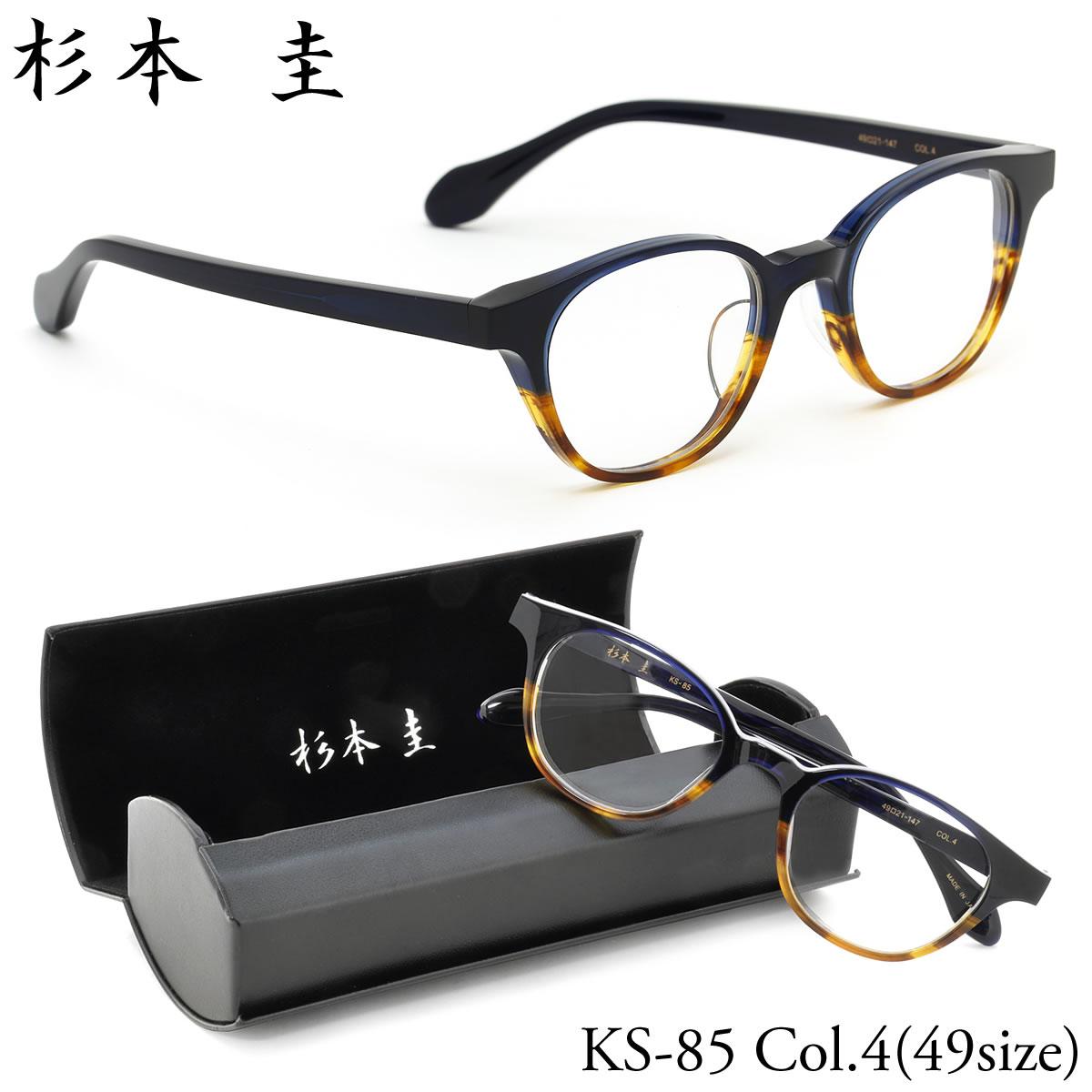 ほぼ全品ポイント15倍~最大43倍+3倍!お得なクーポンも! 【杉本圭】(スギモトケイ) メガネ フレーム KS-85 4 49サイズ ボストン 日本製 スギモトケイ 杉本圭 SUGIMOTO KEI メンズ レディース
