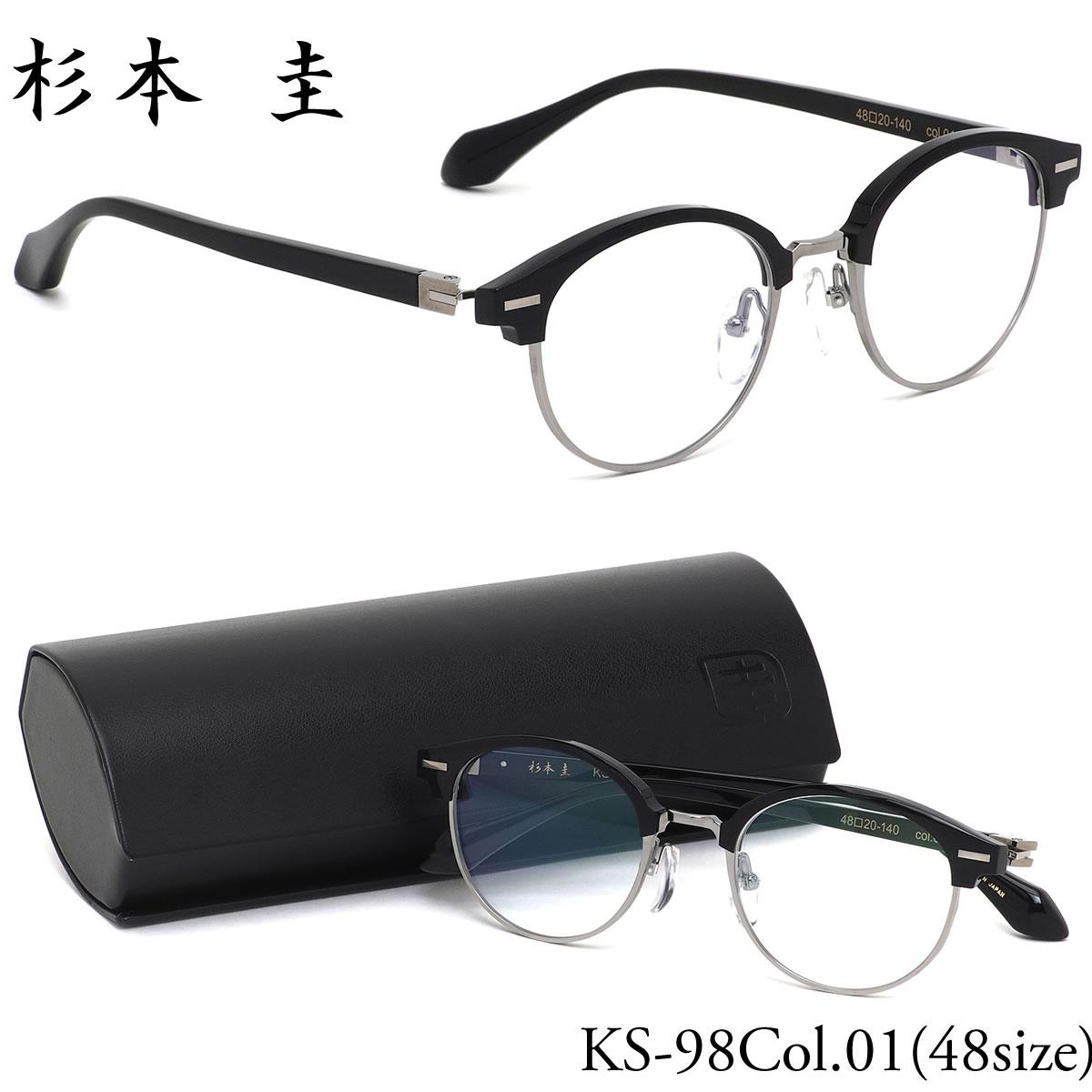 ほぼ全品ポイント15倍~最大43倍+3倍!お得なクーポンも! スギモトケイ 杉本圭 メガネKS-98 01 48サイズSUGIMOTO KEI 日本製 コンビネーション 福井メンズ レディース