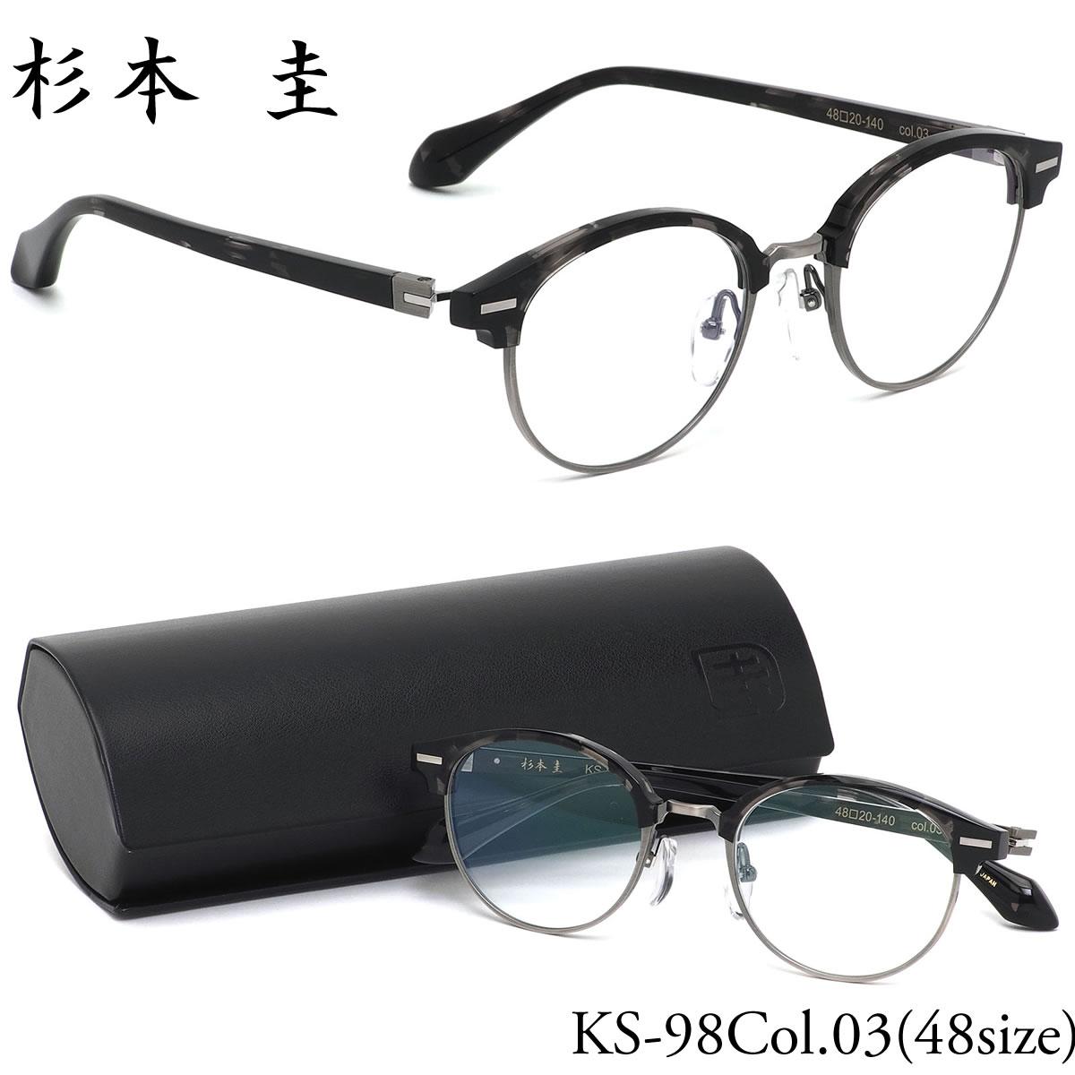 【10月30日からエントリーで全品ポイント20倍】スギモトケイ 杉本圭 メガネKS-98 03 48サイズSUGIMOTO KEI 日本製 コンビネーション 福井メンズ レディース
