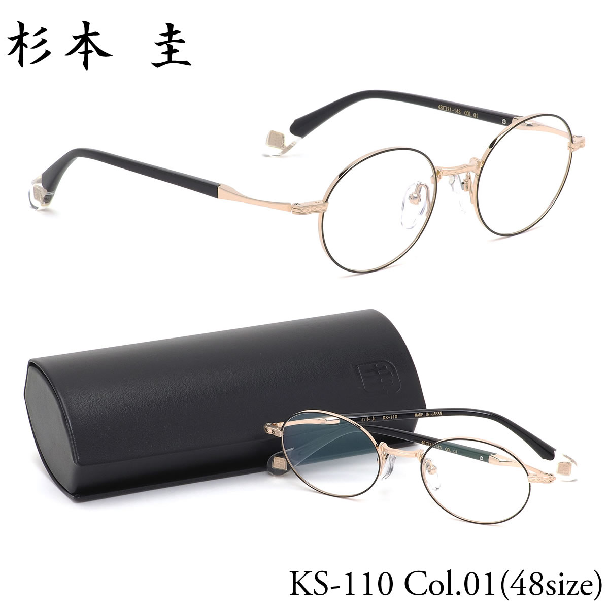 ほぼ全品ポイント15倍~最大43倍+3倍!お得なクーポンも! 杉本圭 スギモトケイ メガネKS-110 01 48サイズSUGIMOTO KEI 丸メガネ ラウンド 日本製 MADE IN JAPAN 職人技メンズ レディース