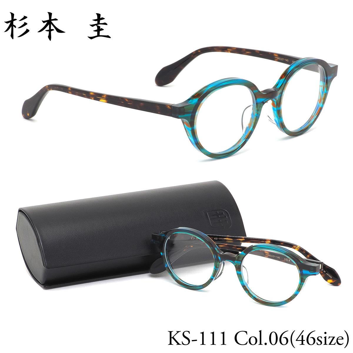 【10月30日からエントリーで全品ポイント20倍】杉本圭 スギモトケイ メガネKS-111 06 46サイズSUGIMOTO KEI ラウンド べっ甲 デミ 日本製 MADE IN JAPAN 職人技メンズ レディース