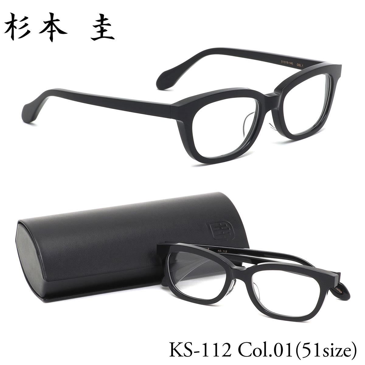 ほぼ全品ポイント15倍~最大43倍+3倍!お得なクーポンも! 杉本圭 スギモトケイ メガネKS-112 01 51サイズSUGIMOTO KEI ウェリントン 日本製 MADE IN JAPAN 職人技メンズ レディース