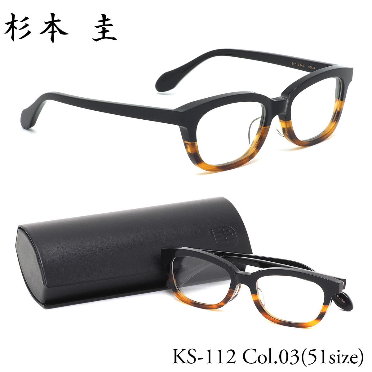 ほぼ全品ポイント15倍~最大43倍+3倍!お得なクーポンも! 杉本圭 スギモトケイ メガネKS-112 03 51サイズSUGIMOTO KEI ウェリントン デミ べっ甲 日本製 MADE IN JAPAN 職人技メンズ レディース