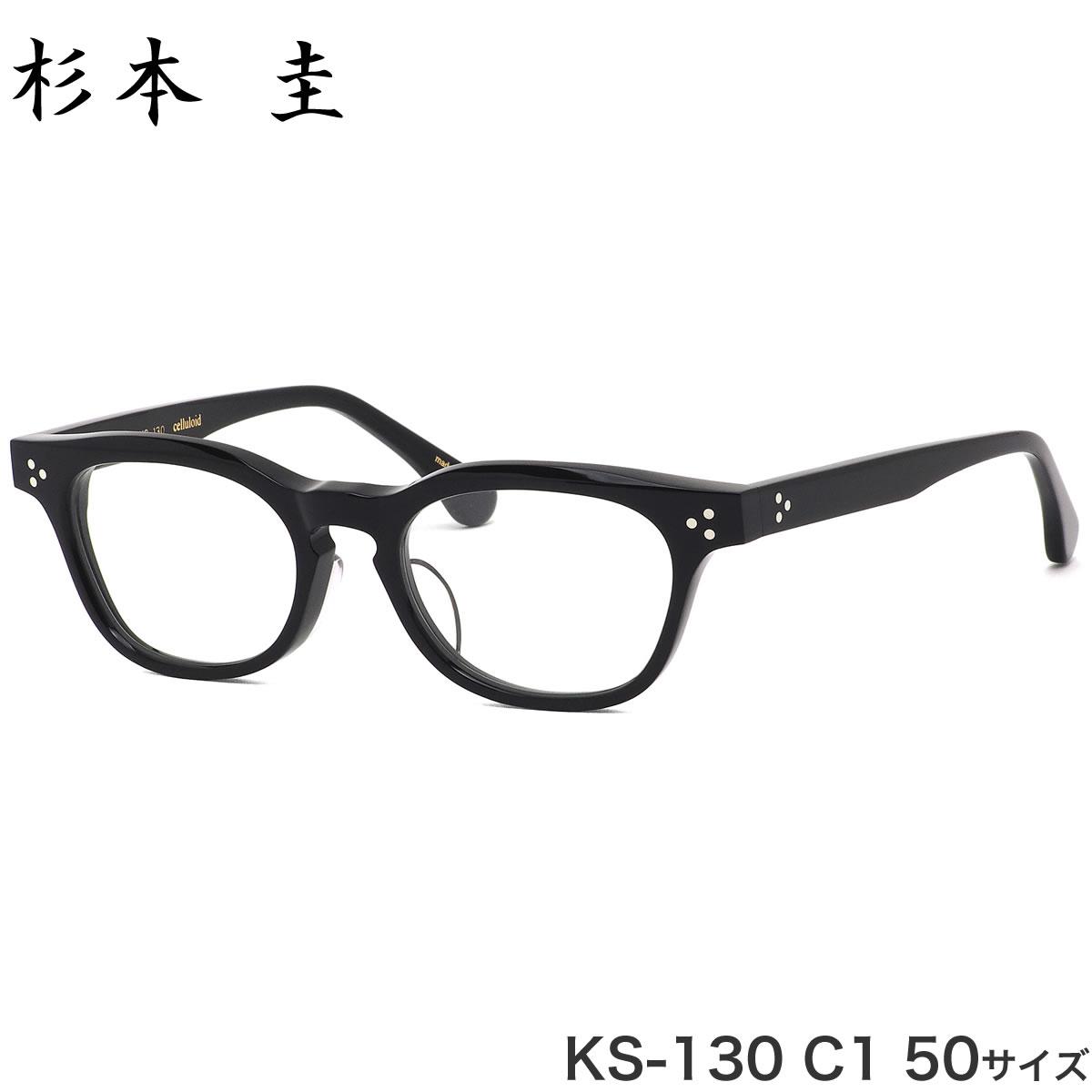 杉本圭 スギモトケイ メガネ KS-130 C1 50サイズ セルフレーム 黒縁 くろぶち 日本製 MADE IN JAPAN ケイスギモト メンズ レディース