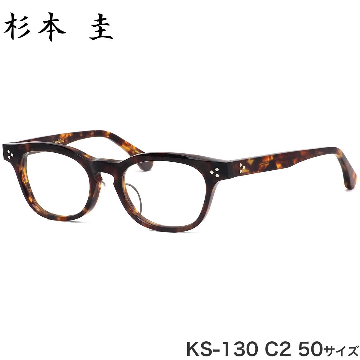 杉本圭 スギモトケイ メガネ KS-130 C2 50サイズ セルフレーム べっ甲 ハバナ トータス レトロ 日本製 MADE IN JAPAN ケイスギモト メンズ レディース