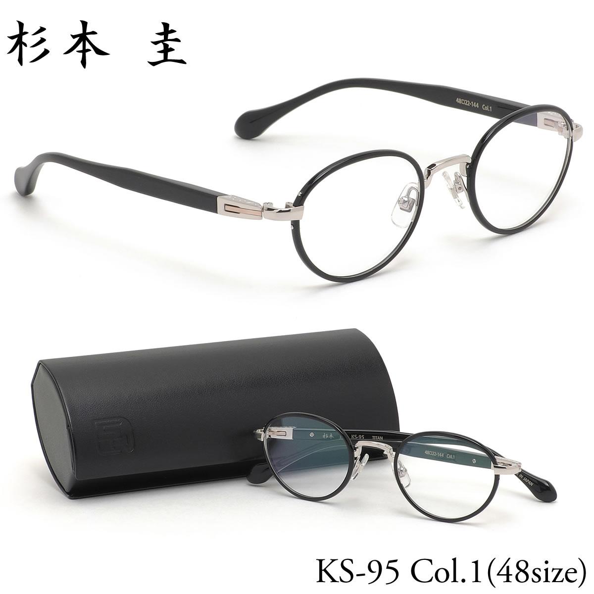 ほぼ全品ポイント15倍~最大43倍+3倍!お得なクーポンも! 【杉本圭】 (スギモトケイ) メガネKS-95 1 48サイズSUGIMOTO KEI 日本製 チタン杉本圭 メンズ レディース