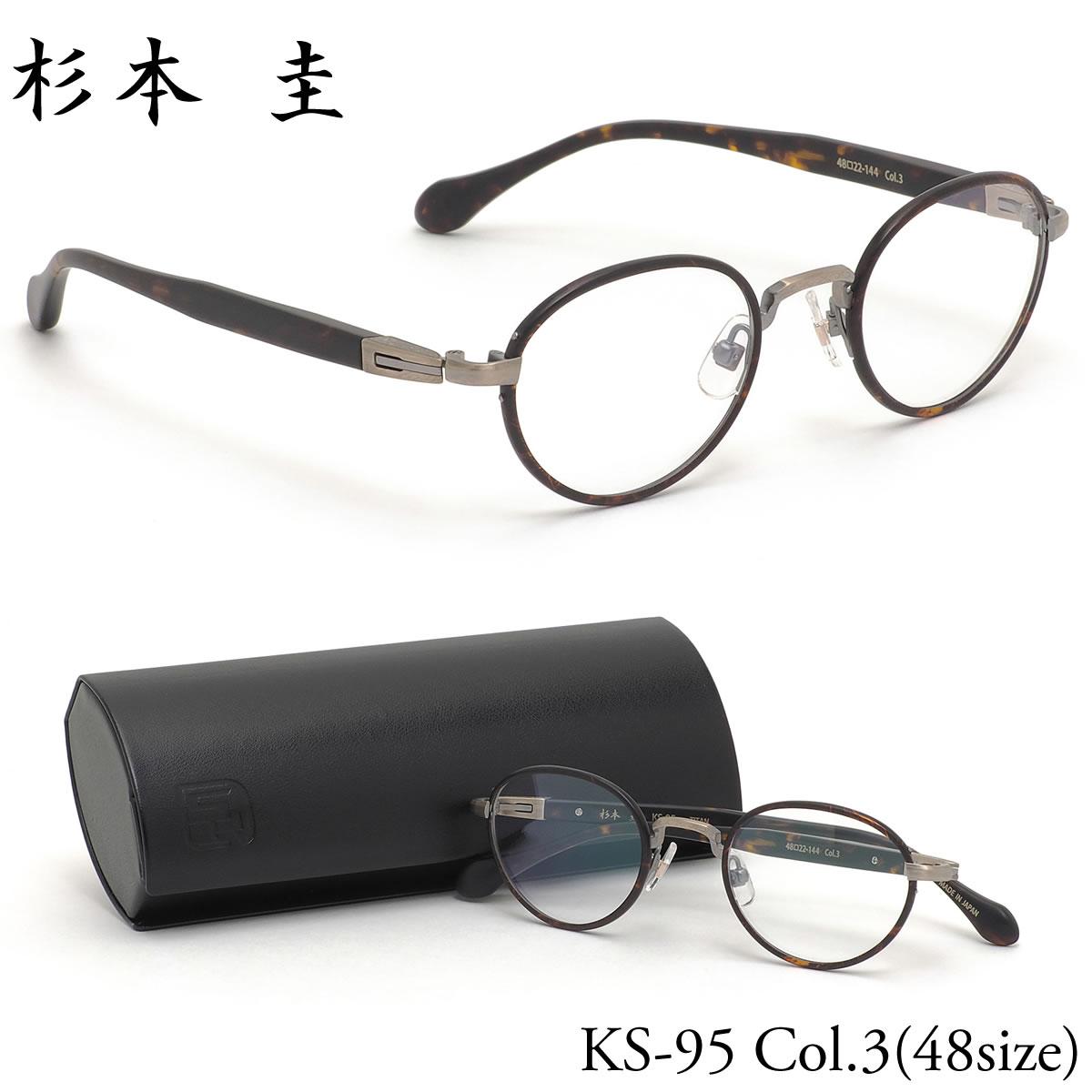 【10月30日からエントリーで全品ポイント20倍】【杉本圭】 (スギモトケイ) メガネKS-95 3 48サイズSUGIMOTO KEI 日本製 チタン杉本圭 メンズ レディース