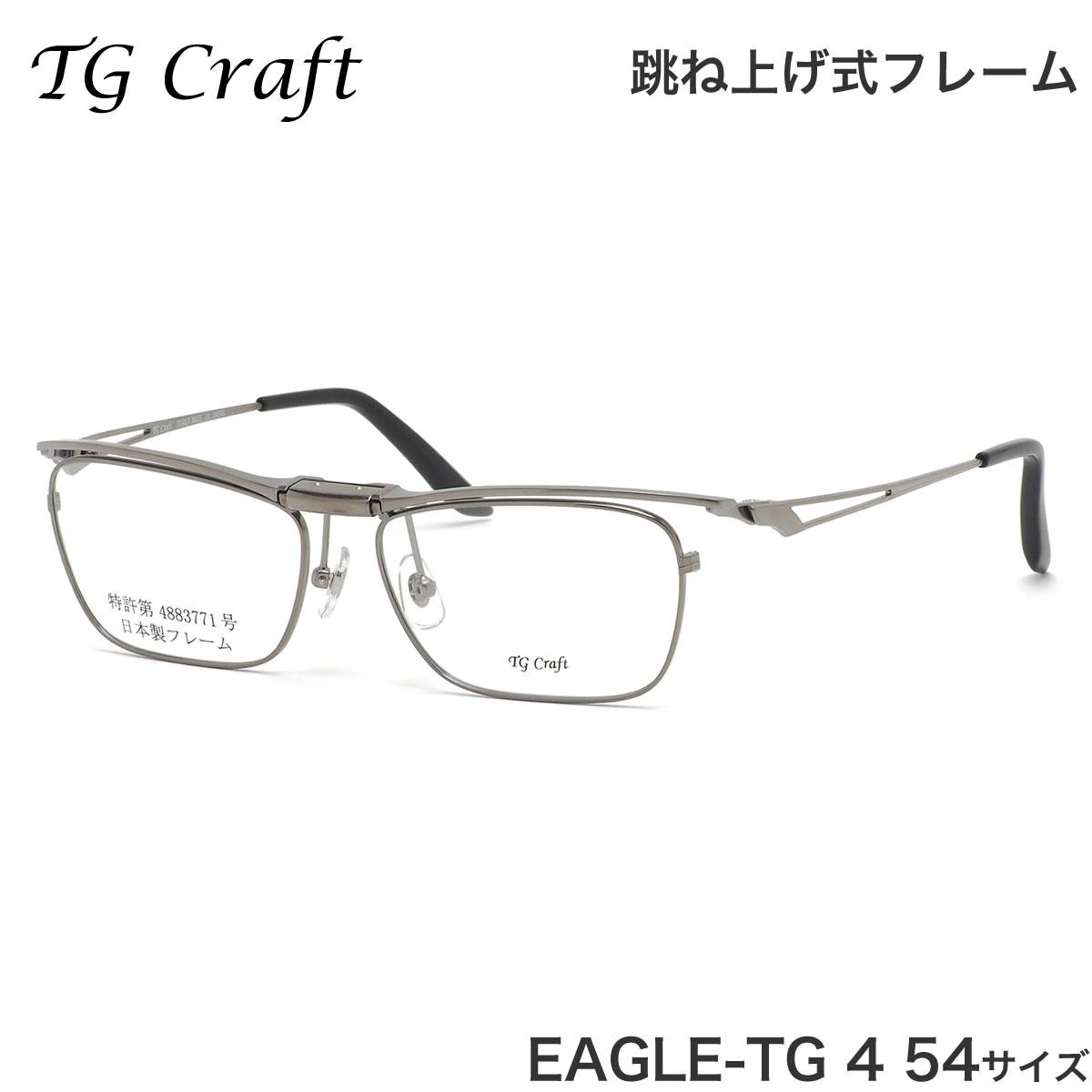 ティージークラフト TG Craft メガネ EAGLE-TG 4 54サイズ Eagle-TG イーグルTG Col.4 跳ね上げ式 日本製 スクエア チタン 軽量 ガンメタル ティージークラフトTGCraft メンズ レディース