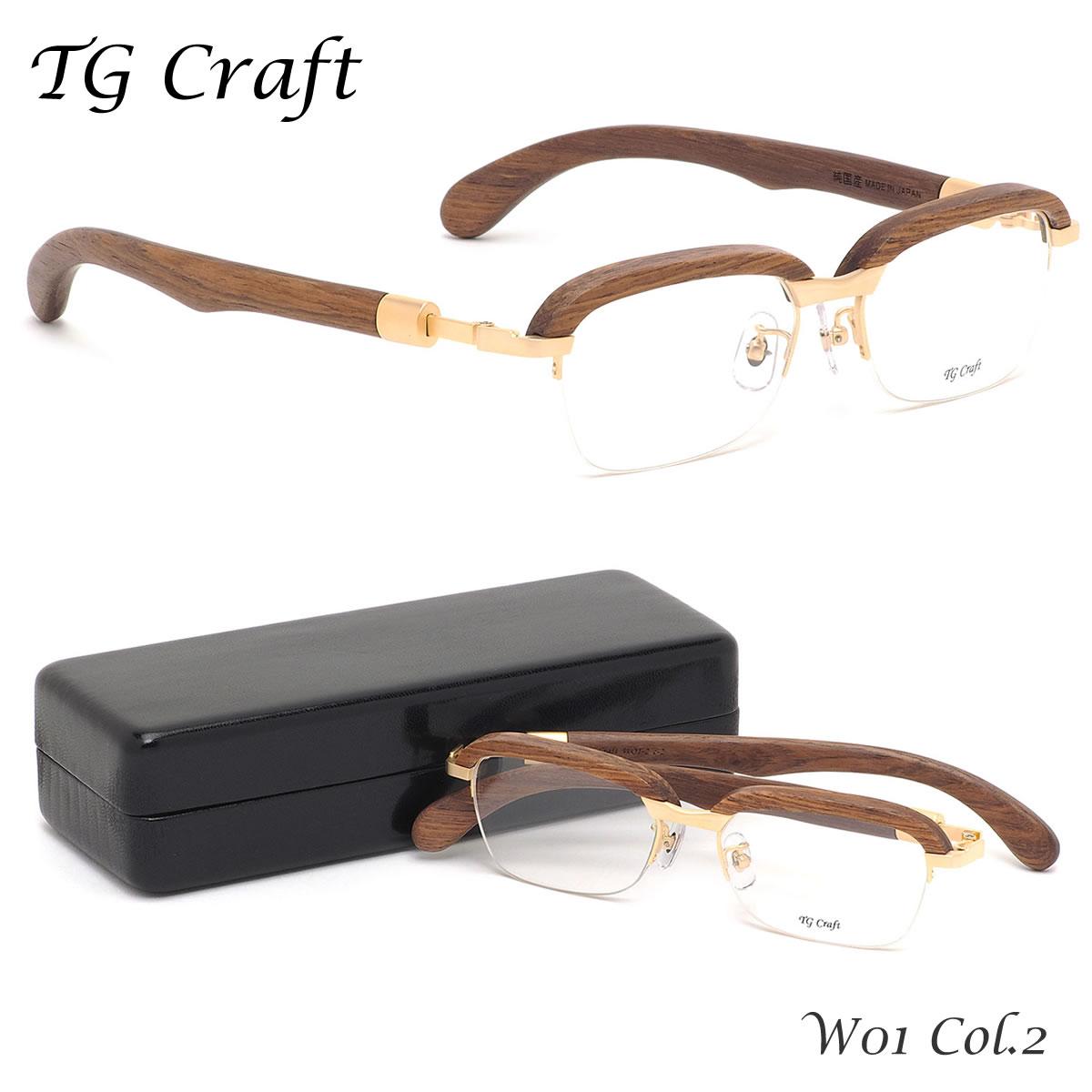 【10月30日からエントリーで全品ポイント20倍】ティージークラフト TG Craft メガネW01 C2 53サイズTG Craft 木製フレーム ナイロール  日本製 スクエア チタンティージークラフトTGCraft 伊達メガネレンズ無料 メンズ レディース