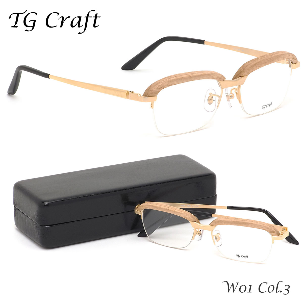 【10月30日からエントリーで全品ポイント20倍】ティージークラフト TG Craft メガネW01 C3 53サイズTG Craft 木製フレーム ナイロール  日本製 スクエア チタンティージークラフトTGCraft 伊達メガネレンズ無料 メンズ レディース