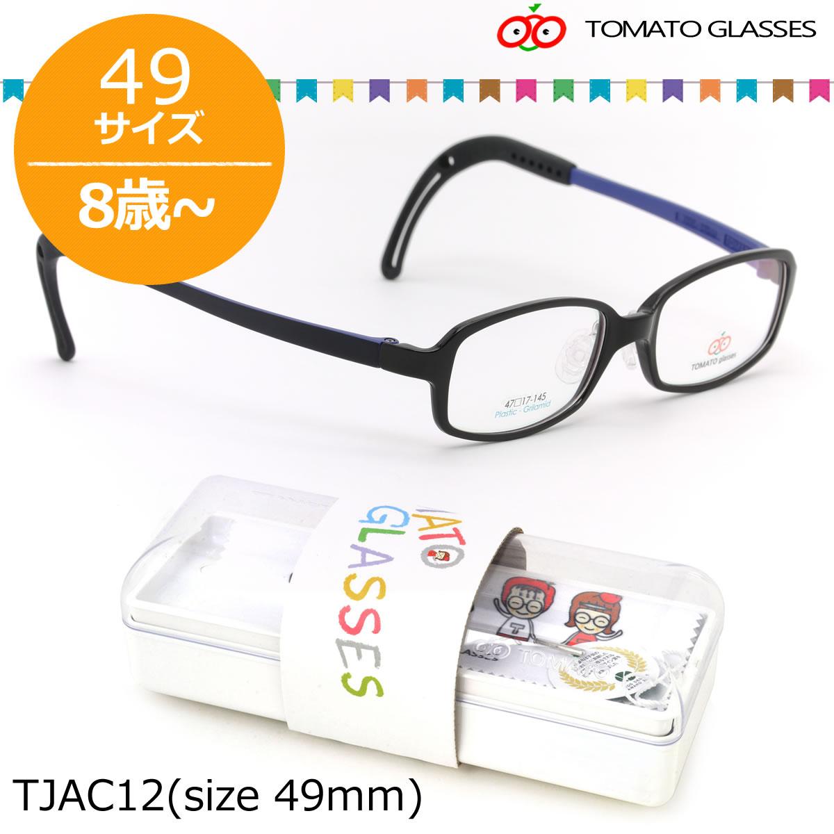 ほぼ全品ポイント15倍~最大43倍+3倍!お得なクーポンも! 【TOMATO GLASSES】(トマトグラッシーズ) キッズ用メガネ 度数付きレンズセット メガネ フレーム TJAC 12 49サイズ オシャレ おしゃれ おすすめ 可愛い 安全 安心 ジュニアA 軽量 柔らかい