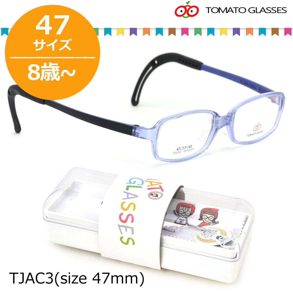 ほぼ全品ポイント15倍~最大43倍+3倍!お得なクーポンも! 【TOMATO GLASSES】(トマトグラッシーズ) キッズ用メガネ 度数付きレンズセット メガネ フレーム TJAC 3 47サイズ オシャレ おしゃれ おすすめ 可愛い 安全 安心 ジュニアA 軽量 柔らかい