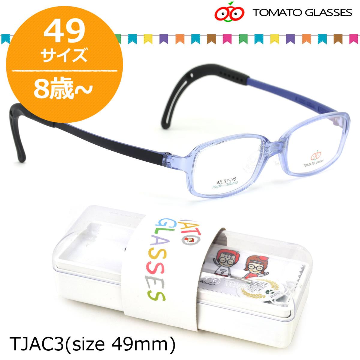 ほぼ全品ポイント15倍~最大34倍+2倍! 【TOMATO GLASSES】(トマトグラッシーズ) キッズ用メガネ 度数付きレンズセット メガネ フレーム TJAC 3 49サイズ オシャレ おしゃれ おすすめ 可愛い 安全 安心 ジュニアA 軽量 柔らかい 8歳~