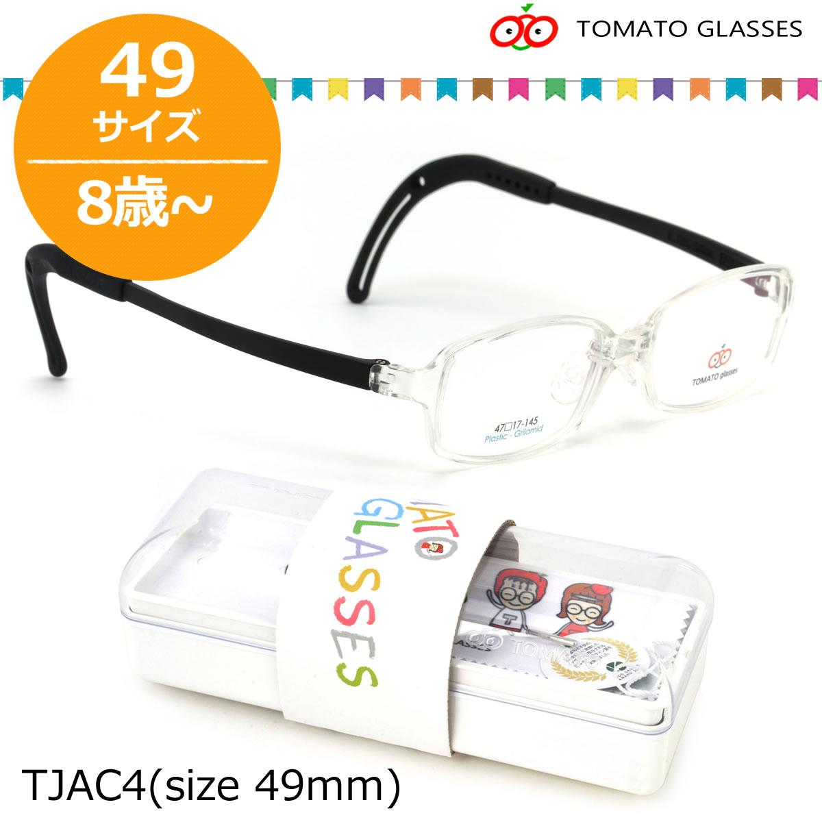 ポイント最大46倍お買い物マラソン8/4 20時スタート!!お得なクーポンも 【TOMATO GLASSES】(トマトグラッシーズ) キッズ用メガネ 度数付きレンズセット メガネ フレーム TJAC 4 49サイズ オシャレ おしゃれ おすすめ 可愛い 安全 安心 ジュニアA 軽量 柔らかい 8歳…