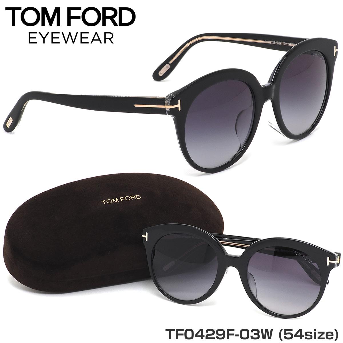 【10月30日からエントリーで全品ポイント20倍】TOM FORD トムフォード サングラスTF0429F 03W 54サイズTOMFORD MONICA アジアンフィットトムフォードTOMFORD メンズ レディース