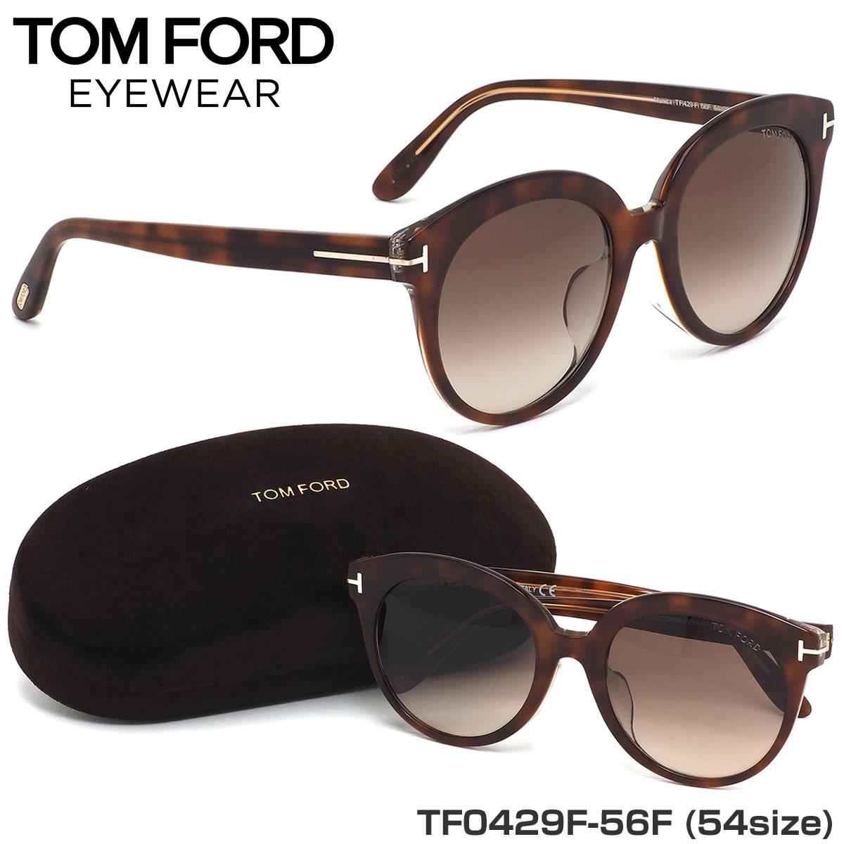 【10月30日からエントリーで全品ポイント20倍】TOM FORD トムフォード サングラスTF0429F 56F 54サイズTOMFORD MONICA アジアンフィットトムフォードTOMFORD メンズ レディース