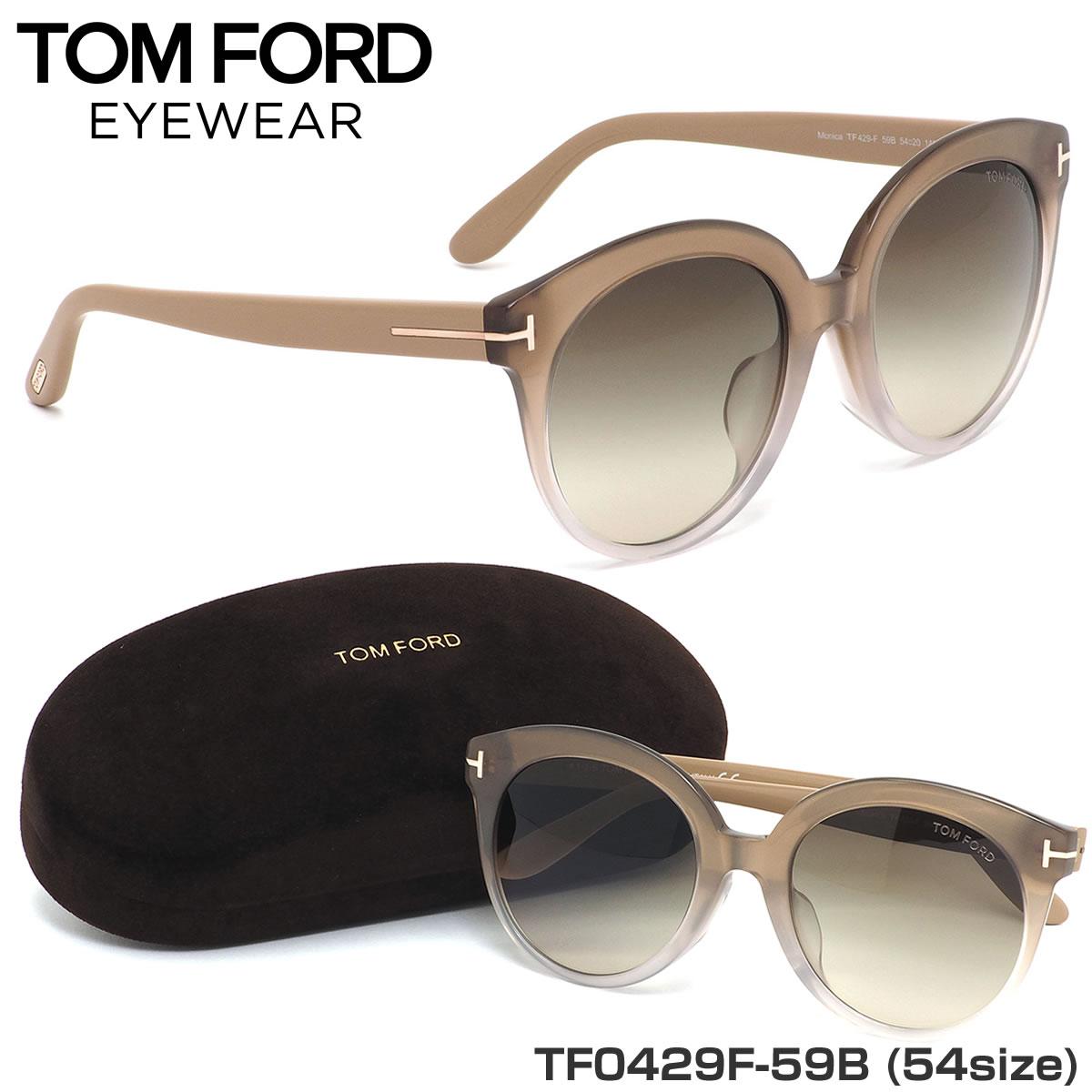【10月30日からエントリーで全品ポイント20倍】TOM FORD トムフォード サングラスTF0429F 59B 54サイズTOMFORD MONICA アジアンフィットトムフォードTOMFORD メンズ レディース
