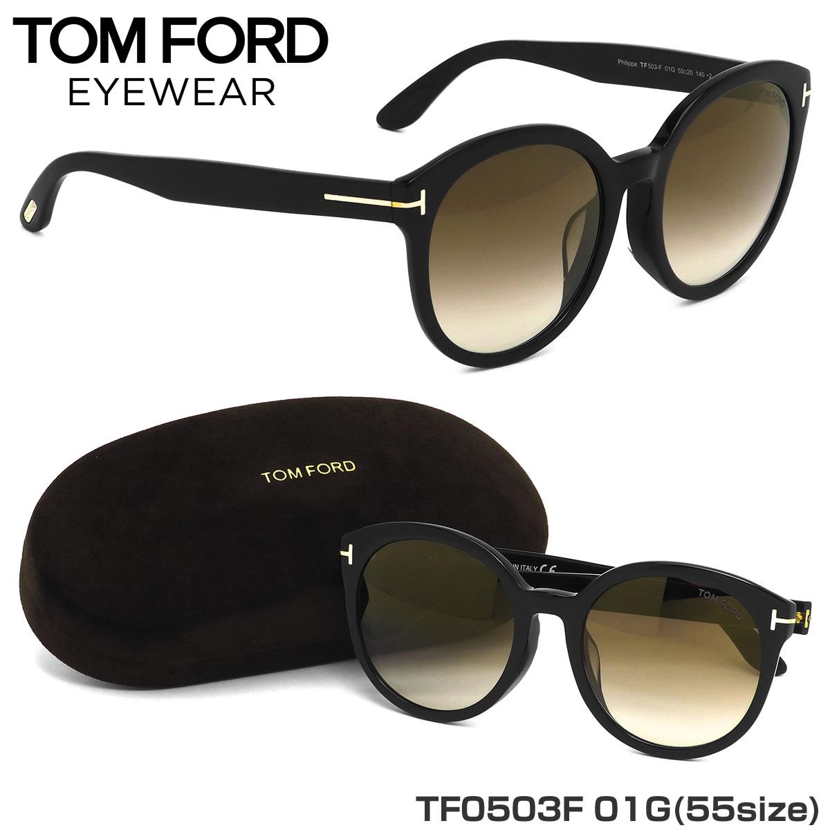 【10月30日からエントリーで全品ポイント20倍】TOM FORD トムフォード サングラスTF0503F 01G 55サイズPhilippa アジアンフィット フルフィット Made in Italy トムフォードTOMFORD メンズ レディース