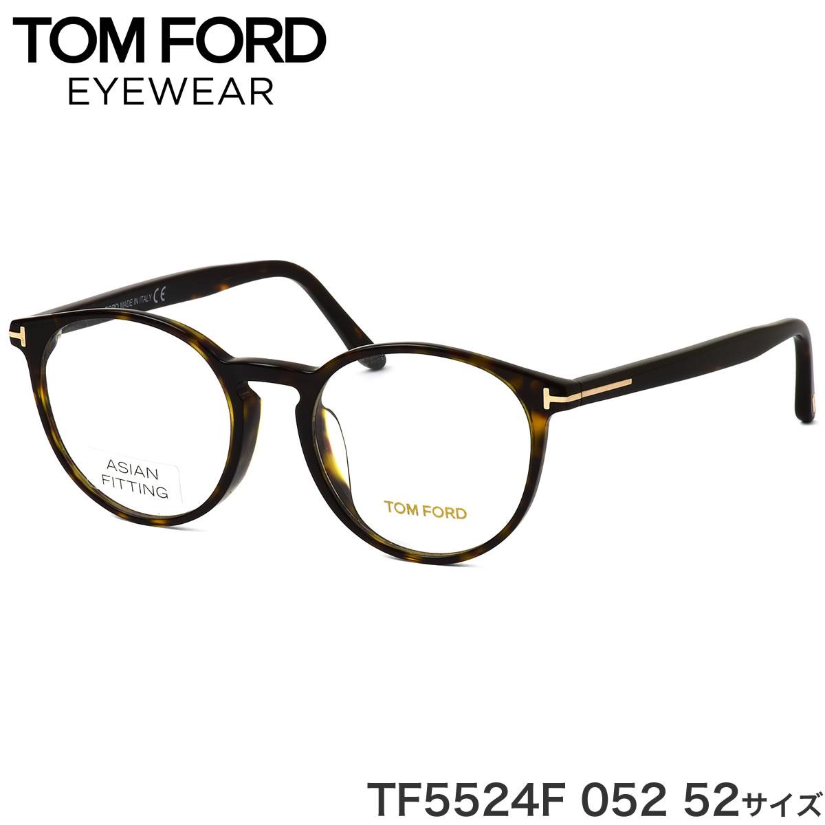 トムフォード TOM FORD メガネ TF5524F 052 52サイズ べっ甲 デミ トータス レトロ クラシック made in Italy TOMFORD メンズ レディース