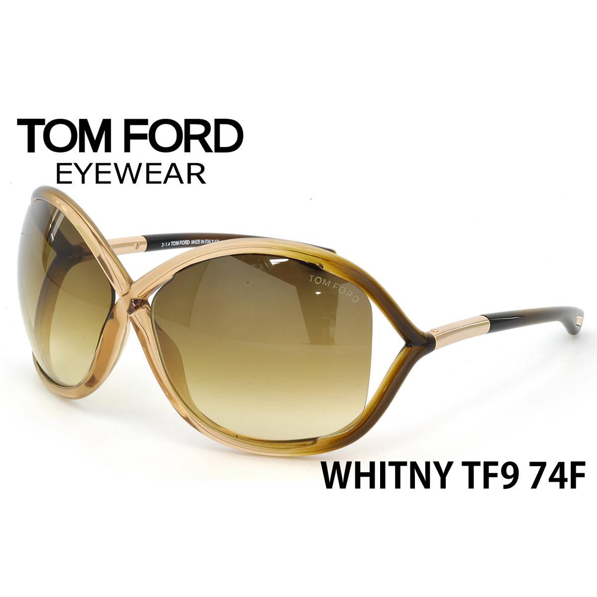 トムフォード TOM FORD サングラス TF0009/S 74F 64サイズ TOMFORD ホイットニー WHITNEY FT0009 セルシール1個サービス メンズ レディース