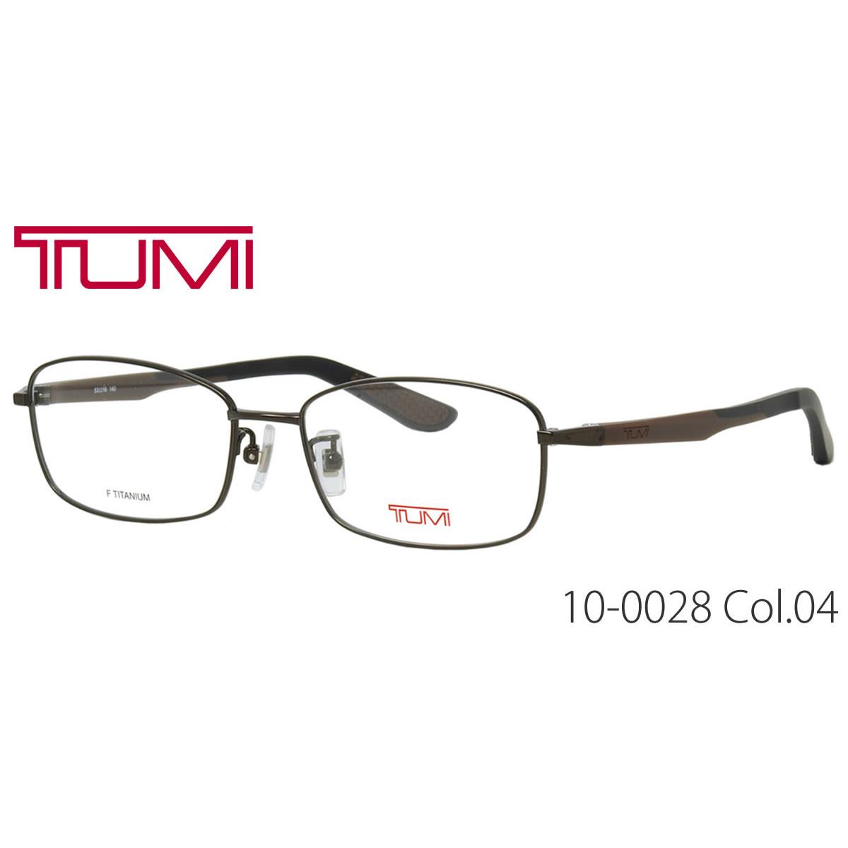 ほぼ全品ポイント15倍~20倍+15倍+2倍 トゥミ メガネ 10-0028 04 53サイズ TUMI ビジネスバッグで人気のブランド メンズ