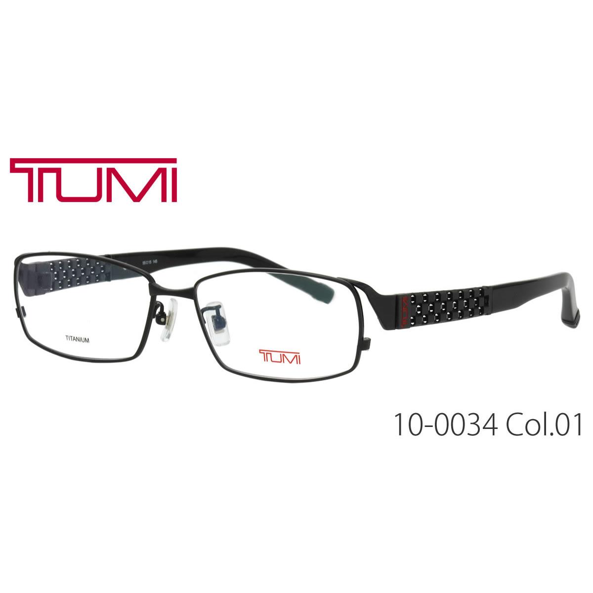 【10月30日からエントリーで全品ポイント20倍】トゥミ メガネ 10-0034 01 55サイズ TUMI ビジネスバッグで人気のブランド メンズ