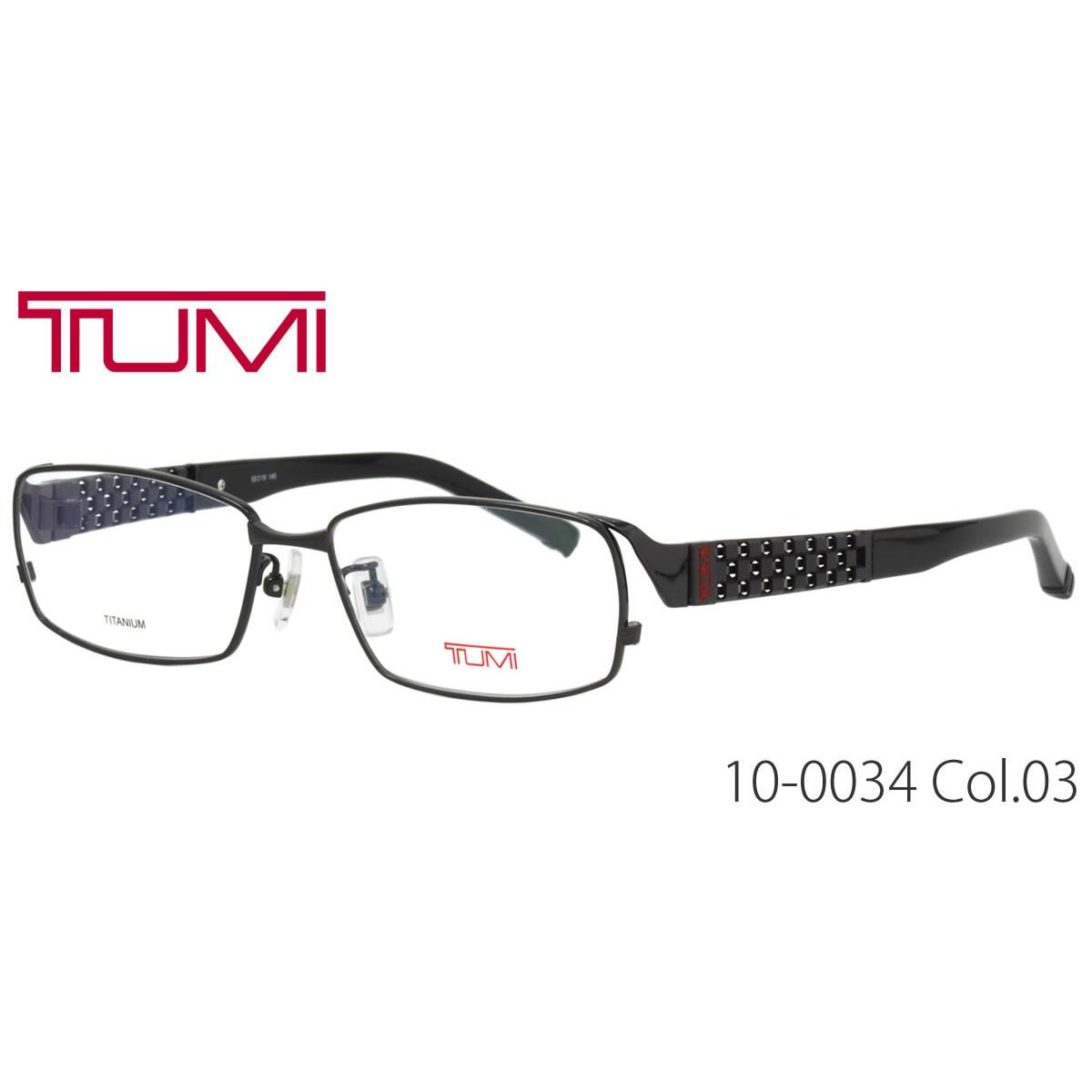 ポイント15倍~最大34倍+5倍 トゥミ メガネ 10-0034 03 55サイズ TUMI ビジネスバッグで人気のブランド メンズ