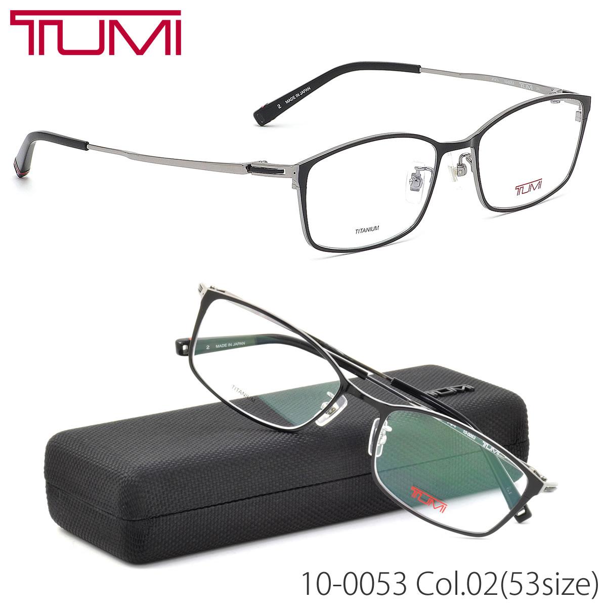 ほぼ全品ポイント15倍~20倍+15倍+2倍 【トゥミ】 (TUMI) メガネ10-0053 02 53サイズスクエア チタン 軽量 TUMI メンズ レディース