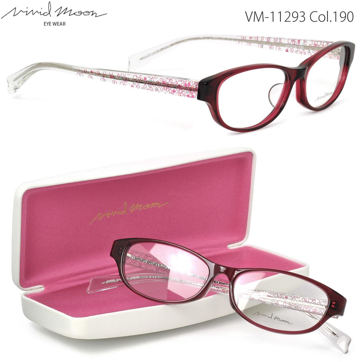 ポイント最大42倍!!お得なクーポンも !! 【VIVID MOON】 (ビビッドムーン) メガネ フレーム VM-11293 190 52サイズ ヴィヴィッドムーン VIVID MOON 伊達メガネ用レンズ無料 レディース