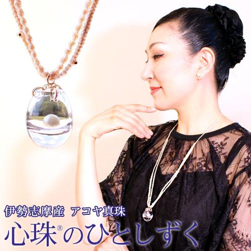 心珠のひとしずく(ペンダント)【ネックレス 真珠 パール】