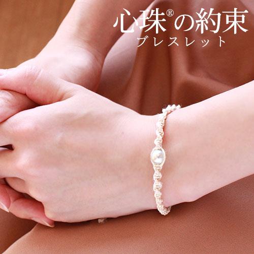 心珠の約束(ブレスレット) 【アクセサリー 真珠 パール】