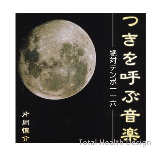 在庫処分 大特価 片岡慎介 つきを呼ぶ音楽 CDアルバム