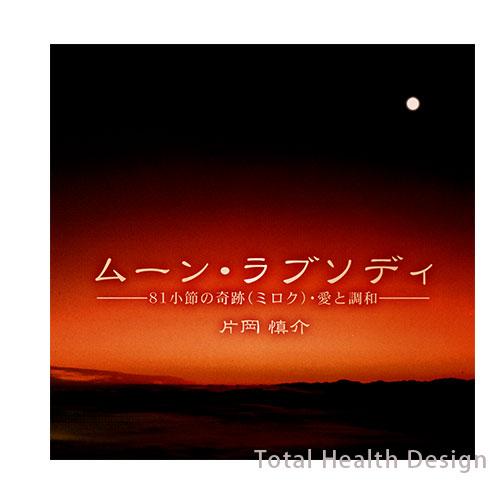 片岡慎介 買い取り ムーン ラブソディ CD2枚組 CDアルバム ランキング総合1位