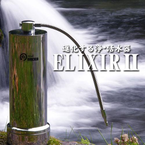 エリクサーII(エアレーション装置付)