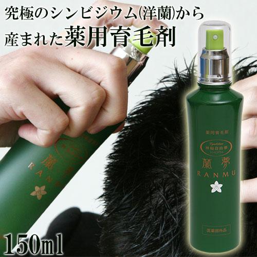 蘭夢(らんむ) 薬用育毛剤 医薬部外品 150ml
