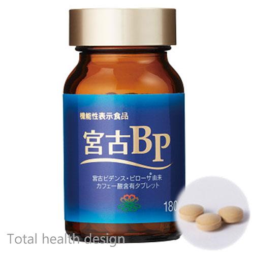 宮古BP 機能性表示食品 270mg×180粒