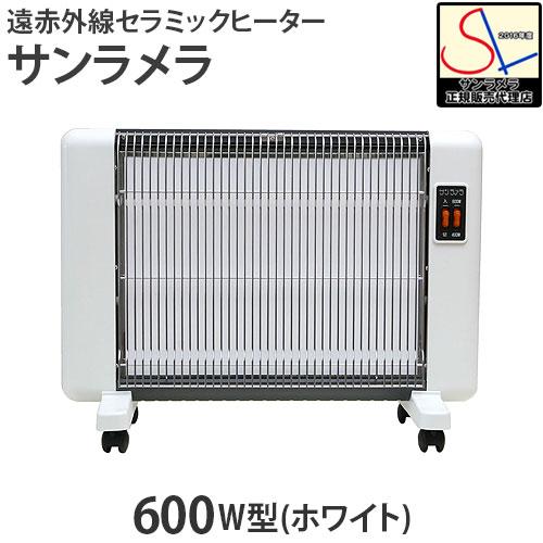 サンラメラ 600W型 ホワイト