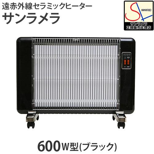 600W型 ブラックサンラメラ 600W型 ブラック, NEXT HOME:e70dc411 --- officewill.xsrv.jp