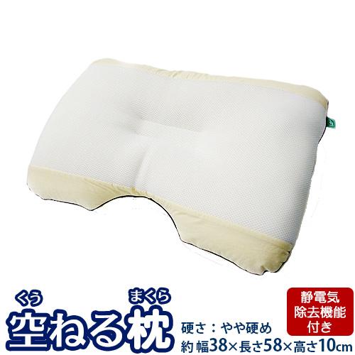 空ねる枕(くうねるまくら) 静電気除去機能付き枕 38×58×10cm
