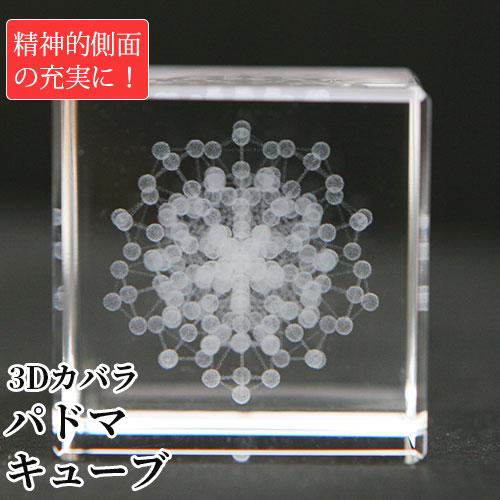 3Dカバラ・パドマキューブ