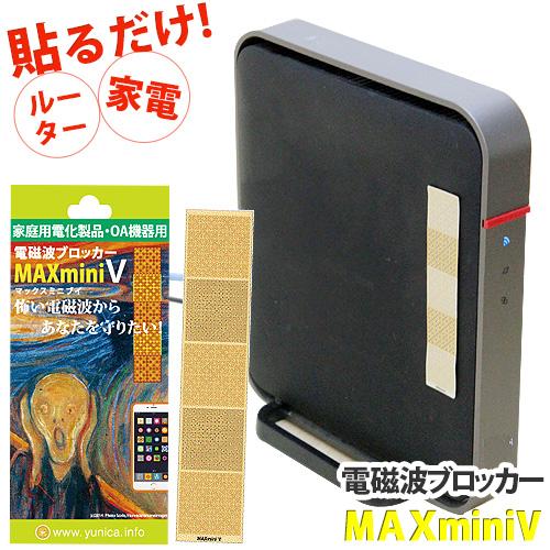 電磁波ブロッカー MAXmini V (マックスミニ ブイ)