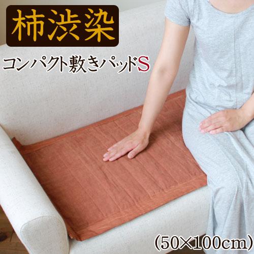 京山城 柿渋染 コンパクト敷パッド(S) 50×100cm 1枚入り