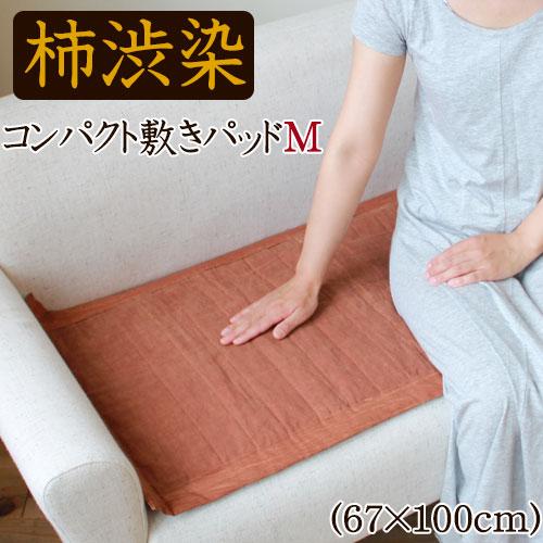 京山城 柿渋染 コンパクト敷パッド(M) 67×100cm 1枚入