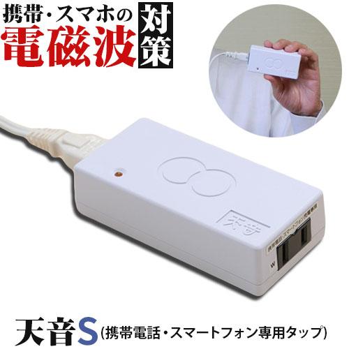 天音S(あまねS) 携帯電話・スマートフォン専用タップ