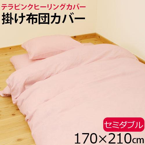 テラピンク ヒーリングカバー 掛布団カバー セミダブル 170×210cm